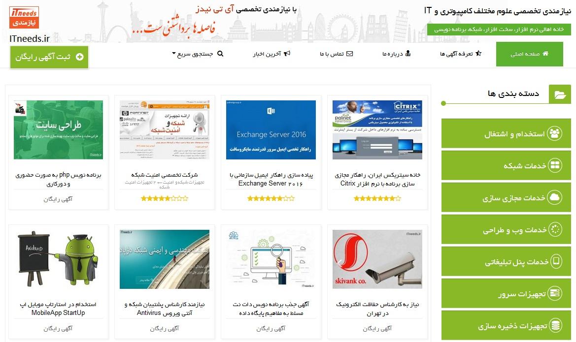درج آگهی رایگان | تبلیغات و درج آگهی رایگان | بازار بزرگ نیازمندی ها | سایت آگهی | تبلیغات اینترنتی | درج آگهی رایگان | سايت برتر درج آگهی رايگان | آموزش بازاریابی اینترنتی | آگهی رایگان | نیازمندیهای رایگان اینترنت